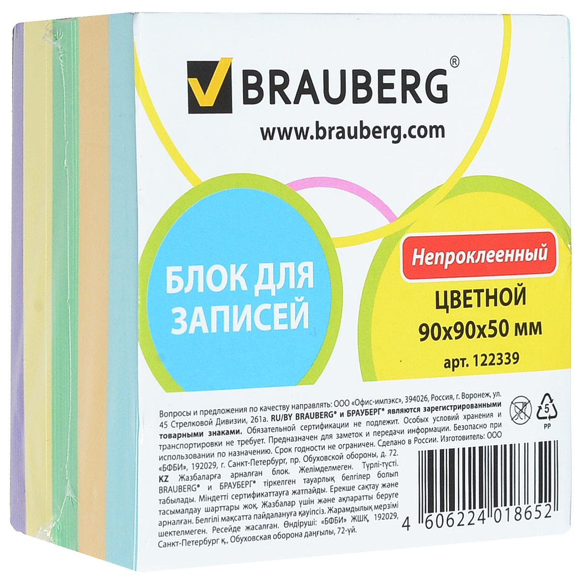 Brauberg Бумага для заметок 9 х 9 см 500 листов цвет мультиколор
