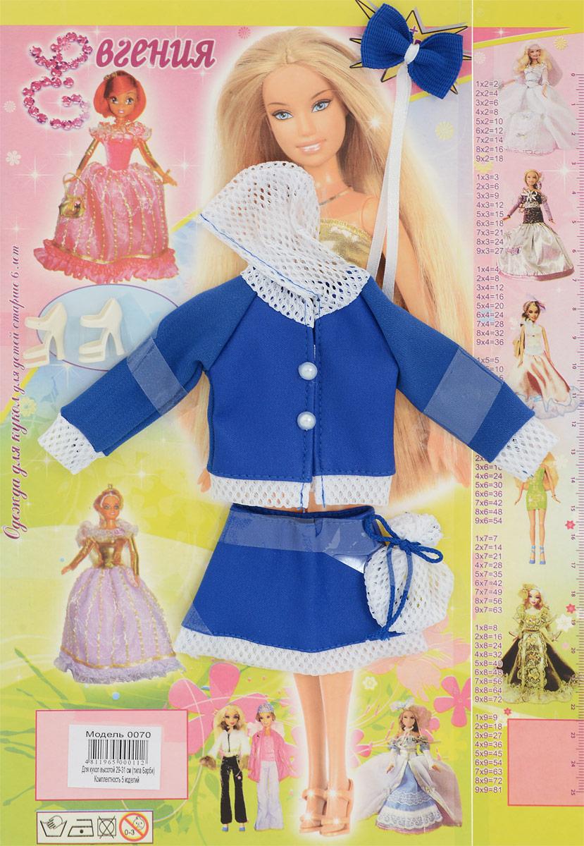 Евгения-Брест Одежда для кукол цвет синий белый 5 предметов