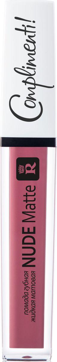 Relouis Жидкая губная помада матовая Nude Matte Complimenti, тон №15, 8 мл4810438017985Настоящая МАТОВАЯ жидкая помада NUDE MATTE COMPLIMENTI-новая муссовая формула для большего комфорта-6 натуральных тонов на любой вкус-стойкое матовое покрытие-плотный цвет без разводов. Для избежания пересушивания губ перед использованием матовой жидкой помады рекомендуем нанести бальзам для губ для большего комфорта в носке. Для того, чтоб помада не вышла за контур рекомендуем использовать контурный карандаш или аккуратно прорисовать губы кончиком аппликатора, затем заполнив центр цветом. Матовая жидкая помада очень стойкая, поэтому удалять ее мы советуем средствами для снятия макияжа на основе масла.