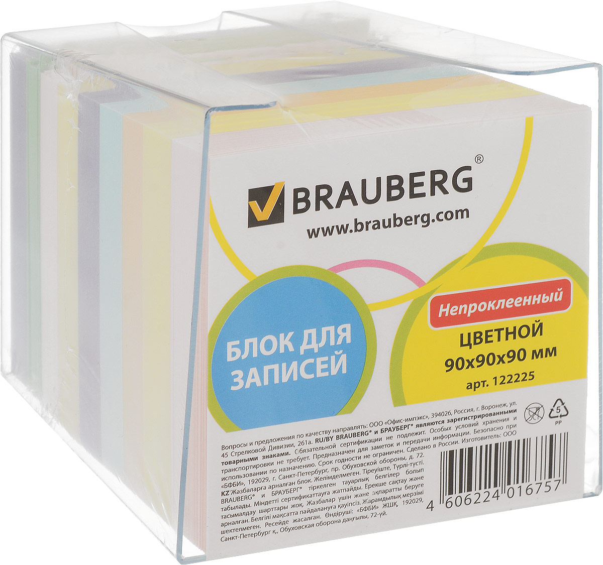 Brauberg Блок для записей непроклеенный 9 х 9 см 1222250703415Блок для записей Brauberg - практичное решение для оперативной записи информации в офисе или дома. Блок состоит из листов разноцветной бумаги, что помогает лучше ориентироваться во множестве повседневных заметок.А яркий блок-кубик на вашем рабочем столе поднимет настроение вам и вашим коллегам!Бумага для записей поставляется в удобной пластиковой подставке. Когда бумага закончится, можно вставить сменный блок.