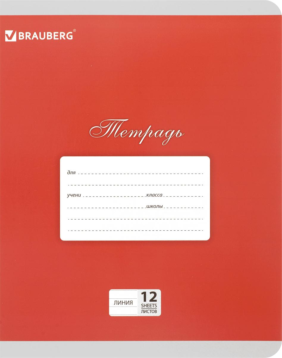 Brauberg Тетрадь Классика 12 листов в линейку цвет красный103274_красныйТетрадь Brauberg Классика подойдет как школьнику, так и студенту. Обложка тетради с закругленными углами выполнена из плотного картона, что позволит сохранить ее в аккуратном состоянии на протяжении всего времени использования. На задней обложке находится русский алфавит.Внутренний блок тетради, соединенный двумя металлическими скрепками, состоит из 12 листов белой бумаги. Стандартная линовка в линейку голубого цвета дополнена полями.