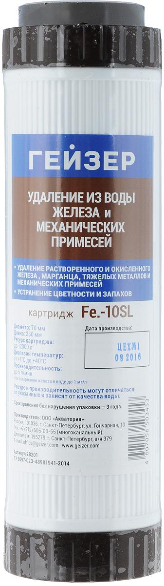 Картридж для удаления железа в воде Гейзер Fe-SL 1020007Картридж Гейзер Fe 10 SL.Изготовлениз ионообменного засыпного материала с полипропиленовым постфильтром 5 мкм на выходе. Используется для очистки железистой воды. Рекомендуется при содержании растворенного железа до 2 мг/л.Подходит для корпусов стандарта 10SL (Slim Line) любых производителей.Ресурсдо 10 м3 (при содержании растворенного железа 1 мг/л).