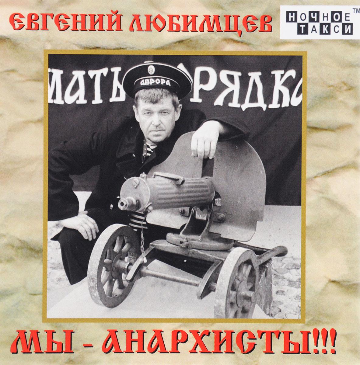 Zakazat.ru: Евгений Любимцев. Мы - анархисты!!!