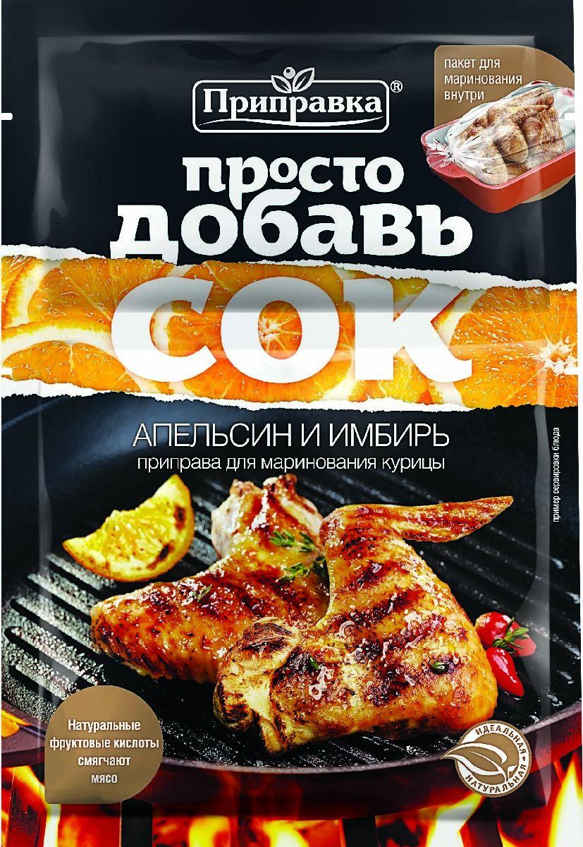 Приправка Апельсин и имбирь приправа для маринования курицы с пакетом, 30 г140001Ароматная смесь специй для маринования курицы с апельсином и имбирем насыщена благородными пряностями и по праву станет основным ингредиентом вашего блюда. Удобный пакет для запекания прилагается к специям.