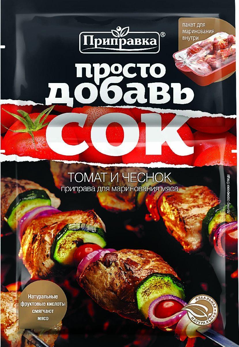 Приправка Томат и чеснок приправа для маринования мяса с пакетом, 30 г140046Приправа для маринования мяса Просто добавь сок с пакетом для приготовления.