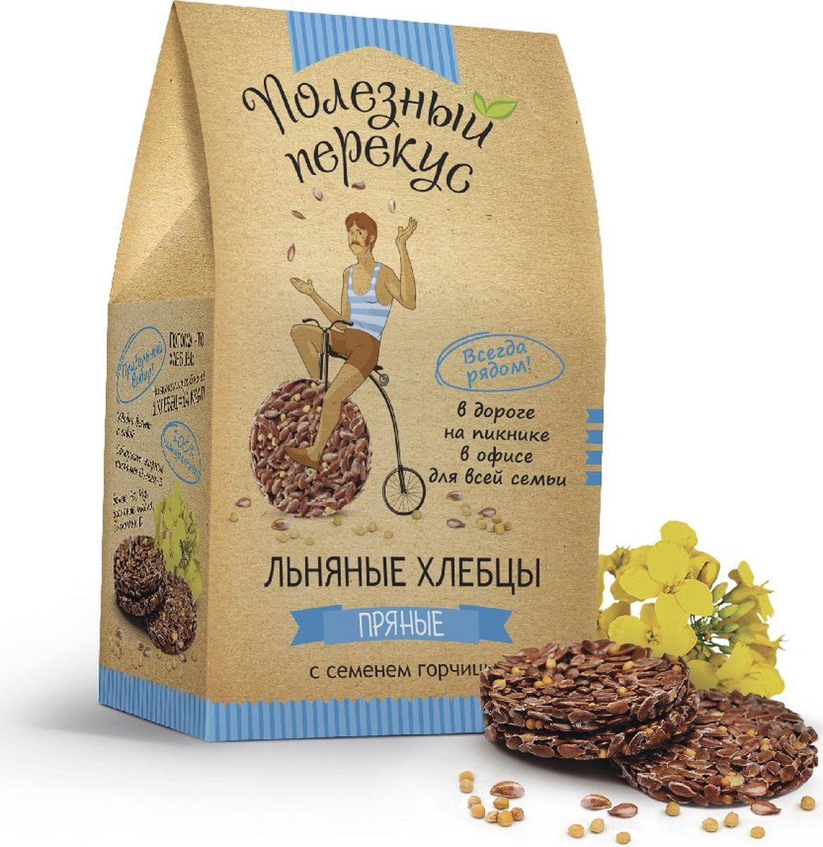 Полезный перекус Пряные хлебцы льняные с семенем горчицы, 100 г0120710Льняные хлебцы - хрустящие снеки прямо с Алтайских полей! Помогут вам с пользой для здоровья утолить голод даже на ходу. Ведь льняное семя - это источник жирных Омега-3 кислот, клетчатки и растительного белка. Семена льна помогут настроить работу кишечника и тем самым нормализовать вес.Горчица - содержит витамины А и D, является антиоксидантом, улучшает аппетит и обмен веществ, что способствует обретению идеальных форм. Сочетая пользу льняных и горчичных семечек, мы создали для Вас прекрасную альтернативу быстрой еде - абсолютно натуральные льняные хлебцы на любой день и для любой ситуации.