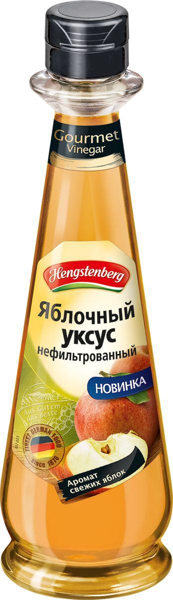 Hengstenberg укусус яблочный нефильтрованный, 250 мл0120710Нефильтрованный яблочный уксус, кислотность 5%. Возможно появление осадка, натурального происхождения. Перед употреблением встряхнуть бутылку.