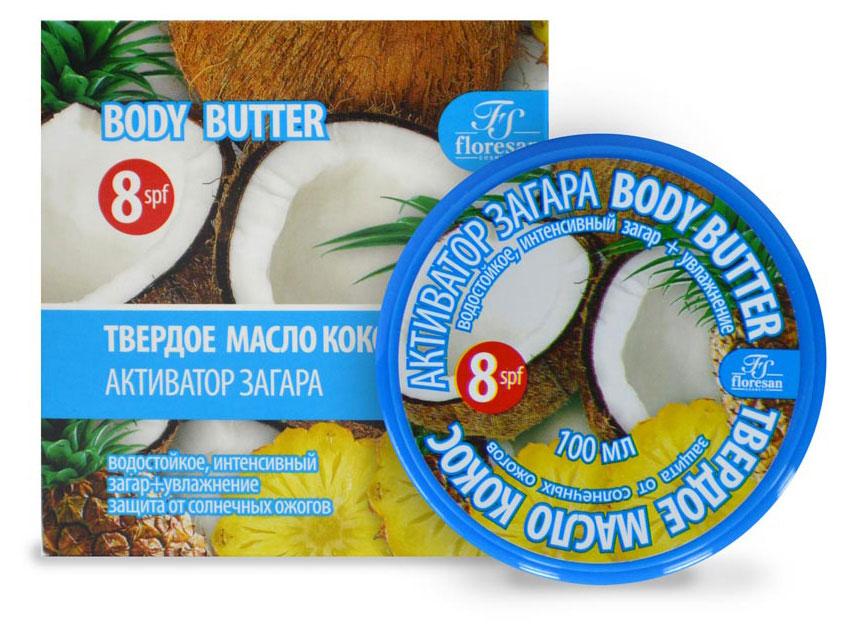 Floresan Твердое масло Кокос, активатор загара SPF8, 100 млFS-00897Floresan Твердое масло Кокос Активатор загара SPF8 100 мл Растительное масло — отличное средство для ровного и красивого загара. Применение кокосового масла перед принятием солнечных ванн позволит не только защитить кожу от вредного воздействия ультрафиолетового излучения и избежать солнечных ожогов, но и получить равномерный красивый загар.Масло для загара экономично в использовании: оно легко распределяется по коже и его нужно совсем немного.