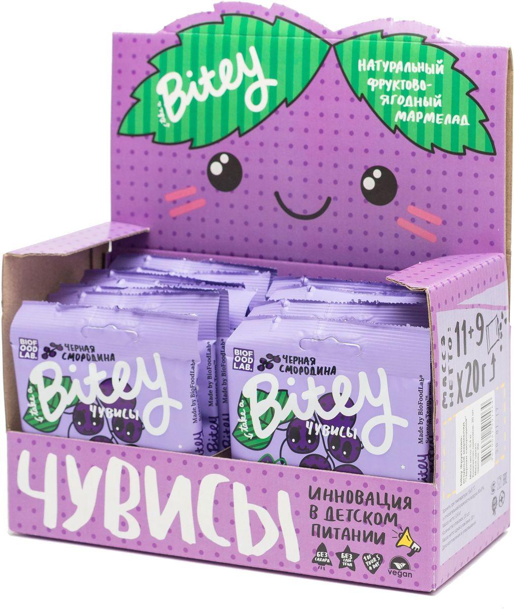 Take A Bitey чувисы черная смородина мармелад, 20 шт по 20 г0120710Чувисы Bitey — абсолютно натуральный жевательный мармелад, разработанный специально для детей.В составе нет консервантов, сои, молока, глютена, добавленного сахара, ГМО, желатина. В составе жевательного мармелада используется пектин.Пектин – абсолютно натуральный ингредиент, который получают из яблок. Пектин является естественным очистителем организма от шлаков, благодаря его обволакивающим и вяжущим свойствам он благоприятно сказывается на состоянии слизистой оболочки желудочно-кишечного тракта.