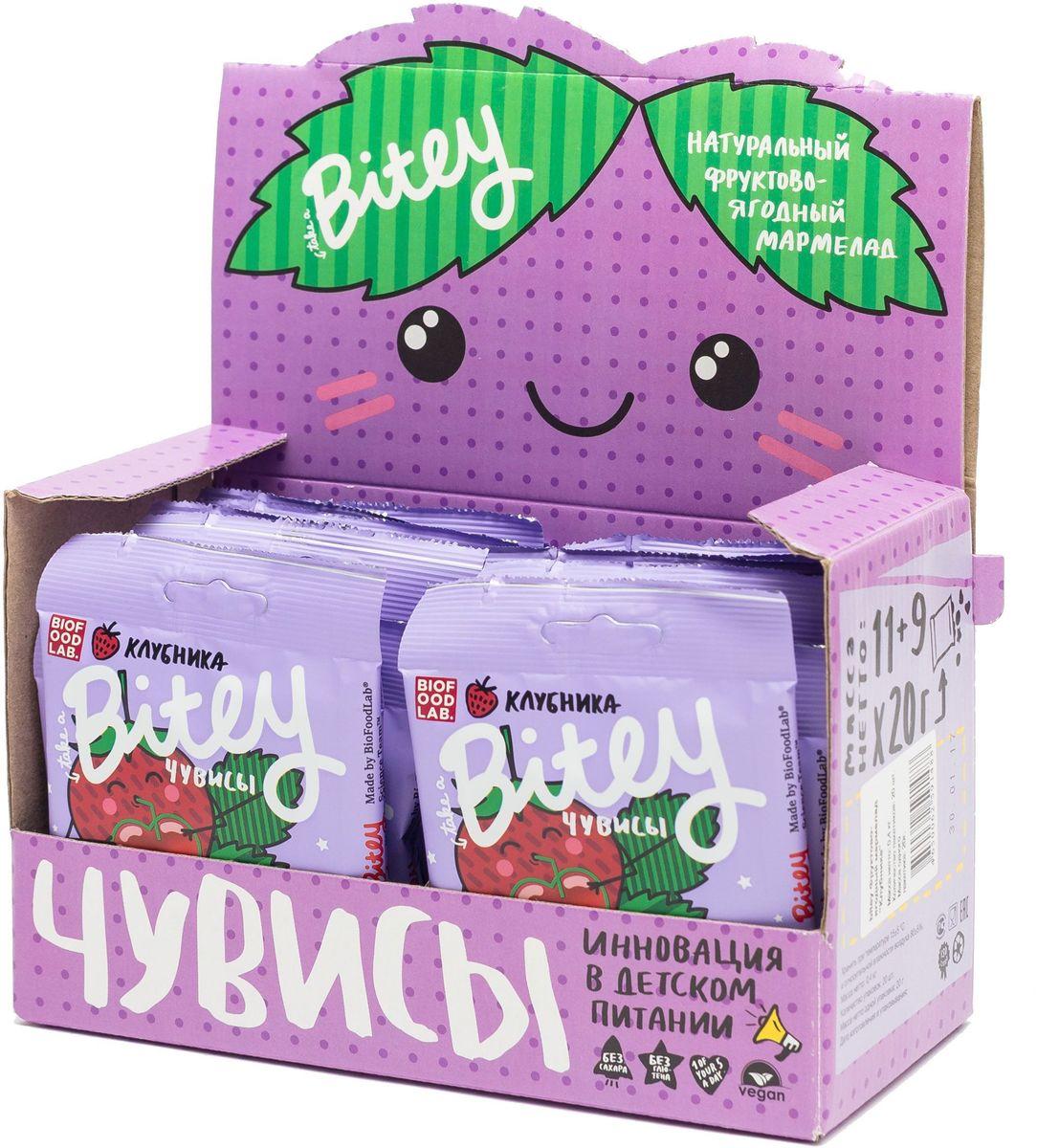 Take A Bitey чувисы клубника мармелад, 20 шт по 20 гФР-00000454Чувисы Bitey - абсолютно натуральный жевательный мармелад, разработанный специально для детей.В составе нет консервантов, сои, молока, глютена, добавленного сахара, ГМО, желатина. В составе жевательного мармелада используется пектин.Пектин – абсолютно натуральный ингредиент, который получают из яблок. Пектин является естественным очистителем организма от шлаков, благодаря его обволакивающим и вяжущим свойствам он благоприятно сказывается на состоянии слизистой оболочки желудочно-кишечного тракта.