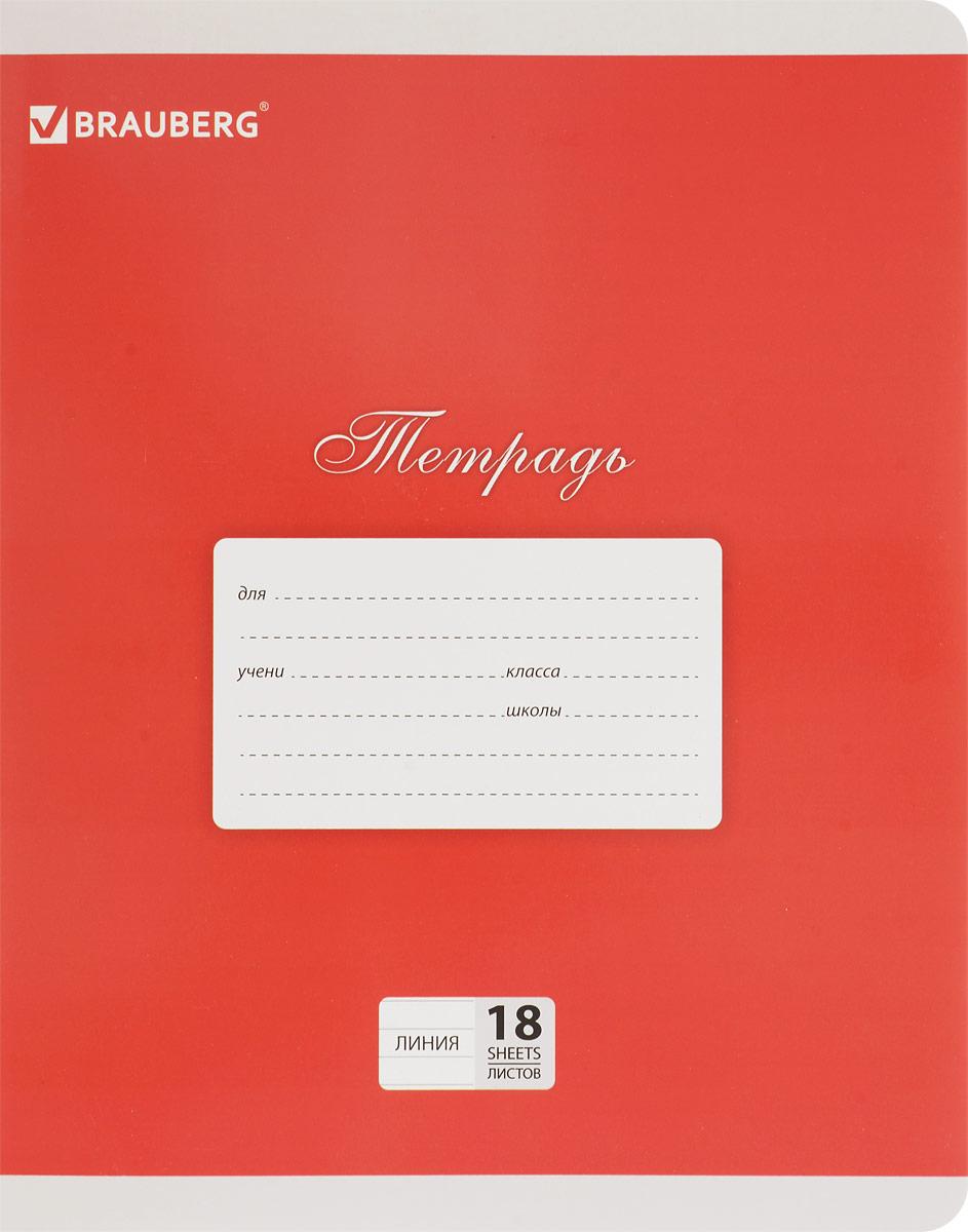 Brauberg Тетрадь Классика 18 листов в линейку цвет красный730396Обложка тетради Brauberg Классика с закругленными углами выполнена из плотного картона, что позволит сохранить ее в аккуратном состоянии на протяжении всего времени использования. На задней обложке находится русский алфавит.Внутренний блок тетради, соединенный двумя металлическими скрепками, состоит из 18 листов белой бумаги. Стандартная линовка в линейку голубого цвета дополнена полями.