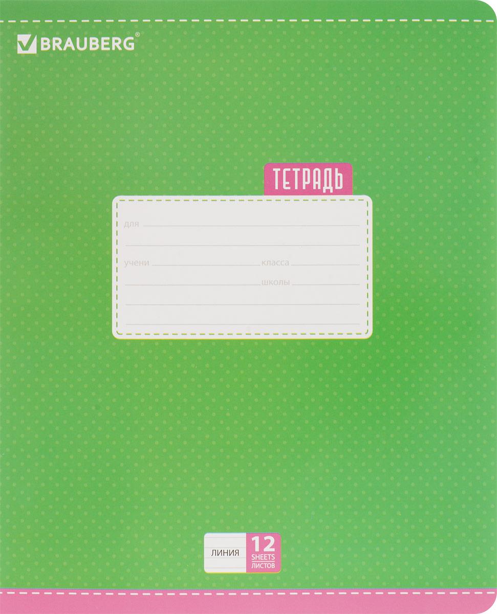 Brauberg Тетрадь Dots 12 листов в линейку цвет зеленый72523WDОбложка тетради Brauberg Dots с закругленными углами выполнена из плотного картона, что позволит сохранить ее в аккуратном состоянии на протяжении всего времени использования. На задней обложке находится русский алфавит.Внутренний блок тетради, соединенный двумя металлическими скрепками, состоит из 12 листов белой бумаги. Стандартная линовка в линейку голубого цвета дополнена полями.