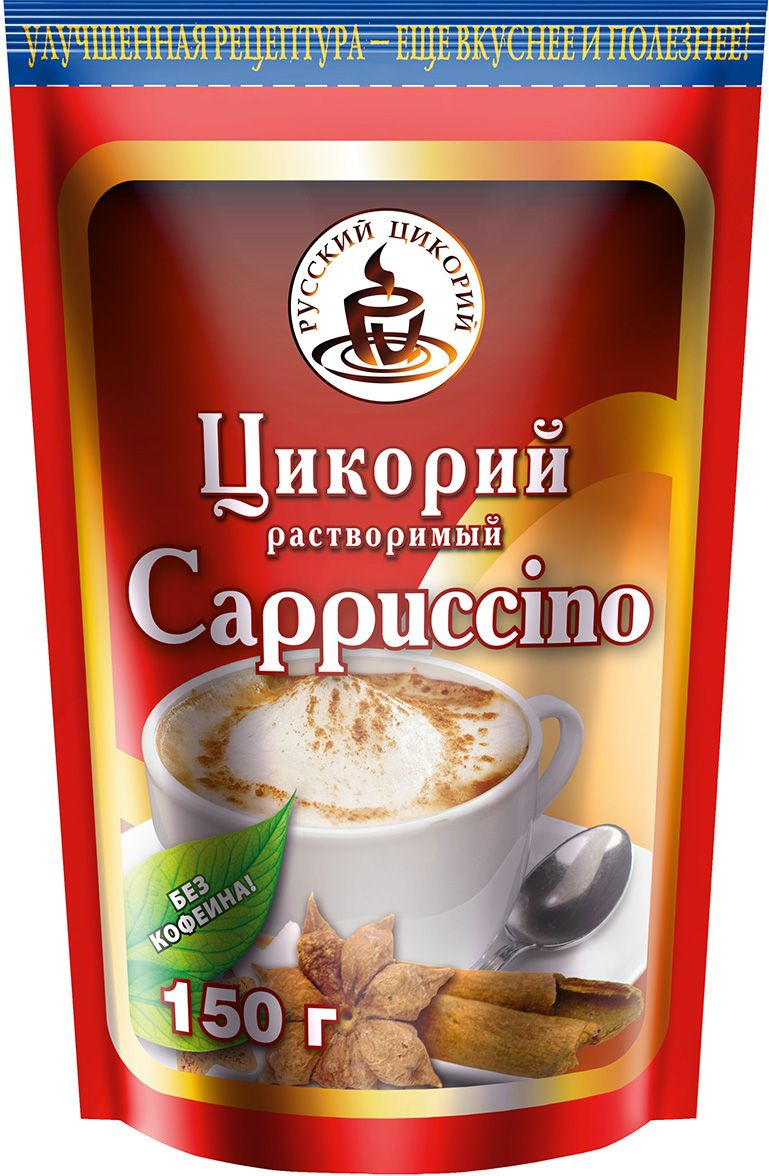 Русский цикорий цикорий растворимый капучино, 150 г5060295130016Данный продукт является вкусным сочетанием цикория, фруктозы и сливок на растительной основе.Инулин (растительное пищевое волокно), содержащийся в корне цикория, улучшает микрофлору кишечника - стимулирует рост и активность полезных бифидобактерий.Специальная упаковка ZIP-lock с фольгированным слоем исключает попадание солнечного света и влаги, не допуская кристаллизации продукта, сохраняя его пользу и аромат.