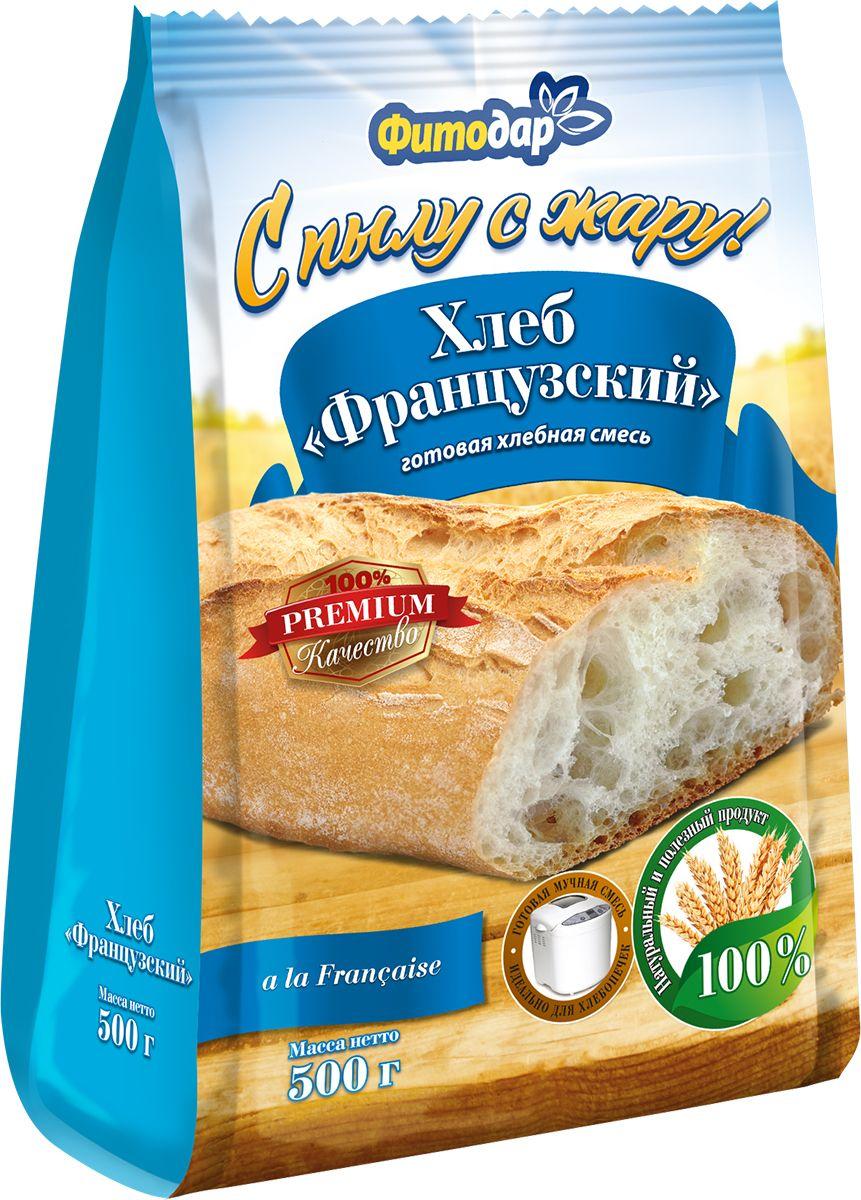Фитодар хлебная смесь хлеб французский, 500 г0120710Идеально для хлебопечек. Также подходит для выпекания в духовке.Мука высшего сорта и высочайшее качество входящих в состав ингредиентов.Идеально сбалансированная хлебная смесь, практически готовая к выпеканию, гарантирует всегда высокое качество готового хлеба и экономит массу времени.Легкая в приготовлении как при использовании хлебопечки, так и при выпекании в духовке, благодаря рецепту, указанному на обороте упаковки.Вы всегда сможете приготовить дома свежий и вкусный хлеб, как из пекарни.