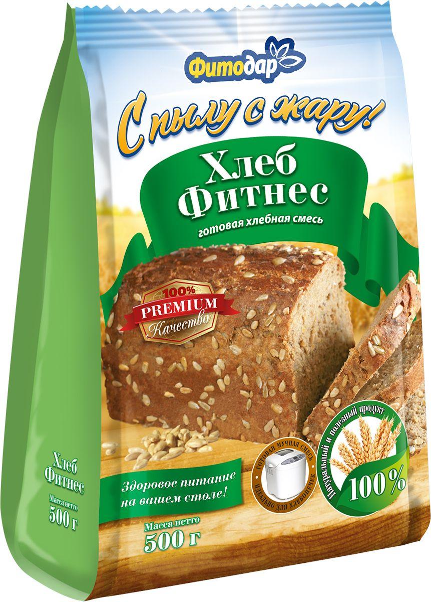 Фитодар хлебная смесь хлеб фитнес, 500 г00000039679Идеально для хлебопечек. Также подходит для выпекания в духовке.Мука высшего сорта и высочайшее качество входящих в состав ингредиентов.Идеально сбалансированная хлебная смесь, практически готовая к выпеканию, гарантирует всегда высокое качество готового хлеба и экономит массу времени.Легкая в приготовлении как при использовании хлебопечки, так и при выпекании в духовке, благодаря рецепту, указанному на обороте упаковки.Вы всегда сможете приготовить дома свежий и вкусный хлеб, как из пекарни.