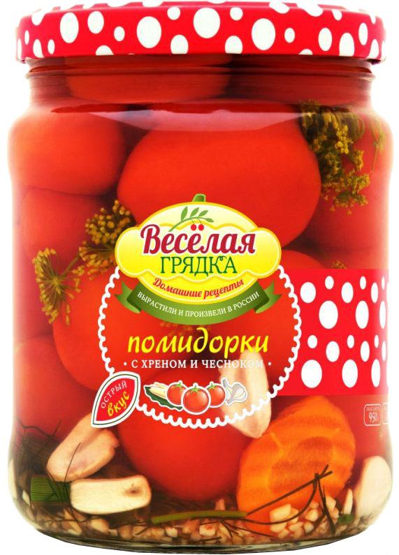 Веселая грядка помидорки маринованные с хреном и чесноком, 950 г0120710Особый отбор проходят томаты, которые попадают в банки этого бренда. Помидорки Веселая грядка всегда спелые, плотные и ароматные.