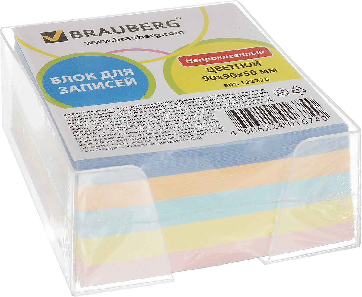 Brauberg Блок для записей непроклеенный 9 х 9 см 122226121543Блок для записей Brauberg - практичное решение для оперативной записи информации в офисе или дома. Блок состоит из листов разноцветной бумаги, что помогает лучше ориентироваться во множестве повседневных заметок.Яркий блок-кубик на вашем рабочем столе поднимет настроение вам и вашим коллегам!Бумага для записей поставляется в удобной пластиковой подставке. Когда бумага закончится, можно вставить сменный блок.