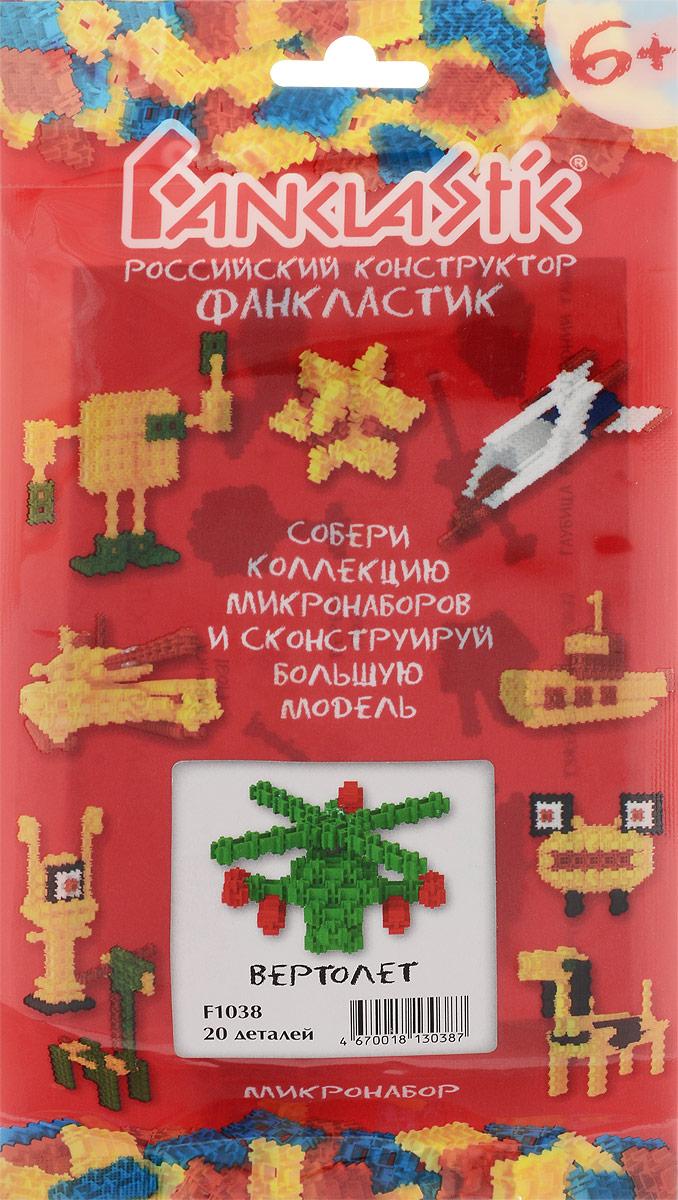 Fanclastic Конструктор Вертолет конструкторы fanclastic детский конструктор fanclastic набор роботоводство