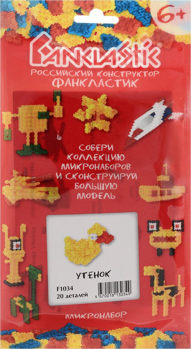 Fanclastic Конструктор Утенок конструкторы fanclastic детский конструктор fanclastic набор роботоводство