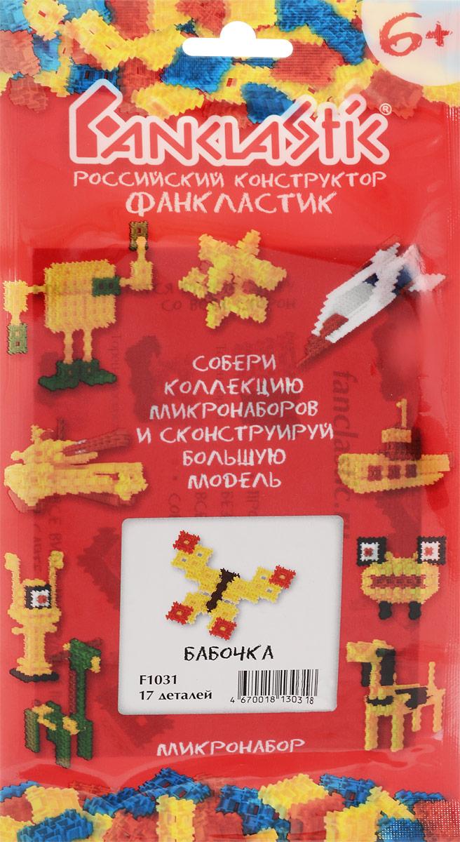Fanclastic Конструктор Бабочка конструкторы fanclastic детский конструктор fanclastic набор роботоводство