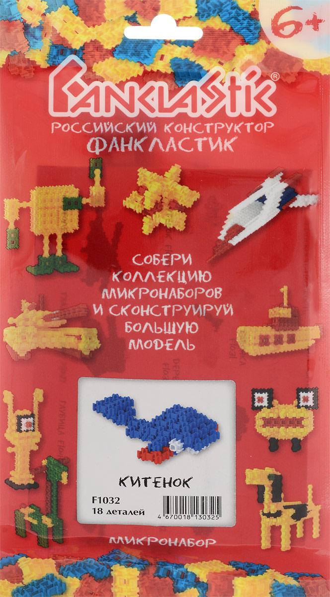 Fanclastic Конструктор Китенок конструкторы fanclastic детский конструктор fanclastic набор роботоводство
