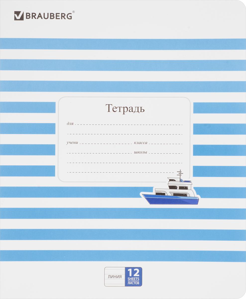 Brauberg Тетрадь Battleship 12 листов в линейку цвет голубой103026 _голубойТетрадь Brauberg Battleship подойдет как школьнику, так и студенту. Обложка тетради с закругленными углами выполнена из плотного картона, что позволит сохранить ее в аккуратном состоянии на протяжении всего времени использования. На задней обложке находится русский алфавит.Внутренний блок тетради, соединенный двумя металлическими скрепками, состоит из 12 листов белой бумаги. Стандартная линовка в линейку голубого цвета дополнена полями.