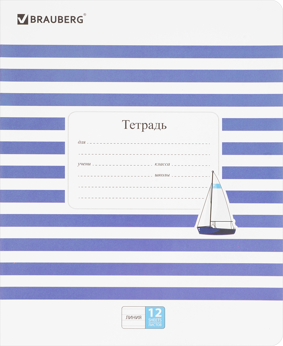Brauberg Тетрадь Battleship 12 листов в линейку цвет синий72523WDТетрадь Brauberg Battleship подойдет как школьнику, так и студенту. Обложка тетради с закругленными углами выполнена из плотного картона, что позволит сохранить ее в аккуратном состоянии на протяжении всего времени использования. На задней обложке находится русский алфавит.Внутренний блок тетради, соединенный двумя металлическими скрепками, состоит из 12 листов белой бумаги. Стандартная линовка в линейку голубого цвета дополнена полями.