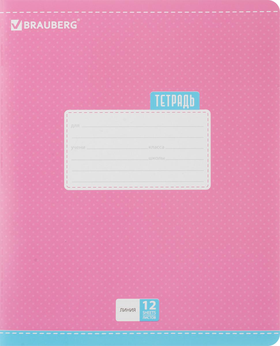 Brauberg Тетрадь Dots 12 листов в линейку цвет розовый72523WDОбложка тетради Brauberg Dots с закругленными углами выполнена из плотного картона, что позволит сохранить ее в аккуратном состоянии на протяжении всего времени использования. На задней обложке находится русский алфавит.Внутренний блок тетради, соединенный двумя металлическими скрепками, состоит из 12 листов белой бумаги. Стандартная линовка в линейку голубого цвета дополнена полями.