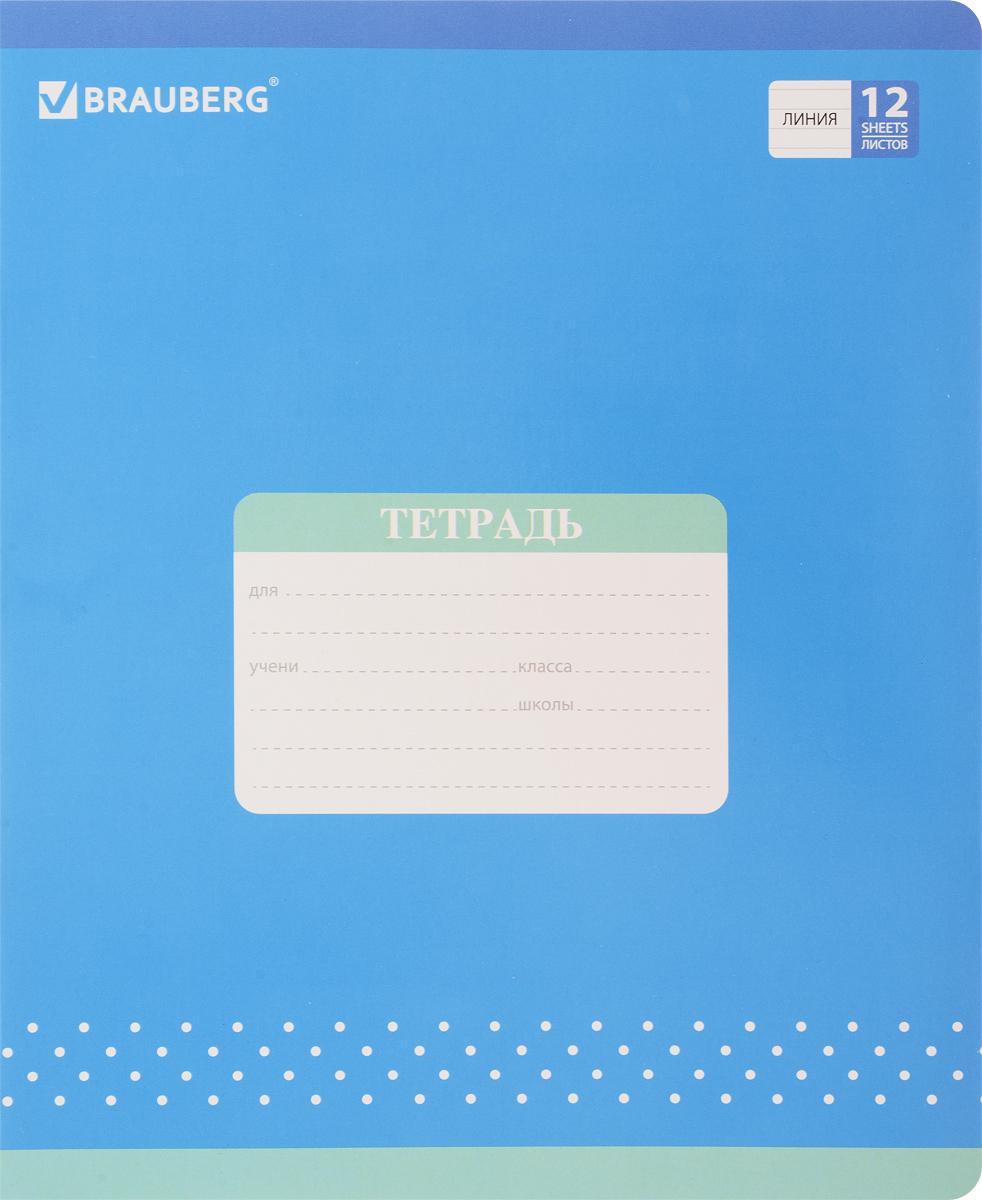 Brauberg Тетрадь Монохром 12 листов в линейку цвет синий72523WDОбложка тетради Brauberg Монохром с закругленными углами выполнена из плотного картона, что позволит сохранить ее в аккуратном состоянии на протяжении всего времени использования. На задней обложке находится русский алфавит.Внутренний блок тетради, соединенный двумя металлическими скрепками, состоит из 12 листов белой бумаги. Стандартная линовка в линейку голубого цвета дополнена полями.