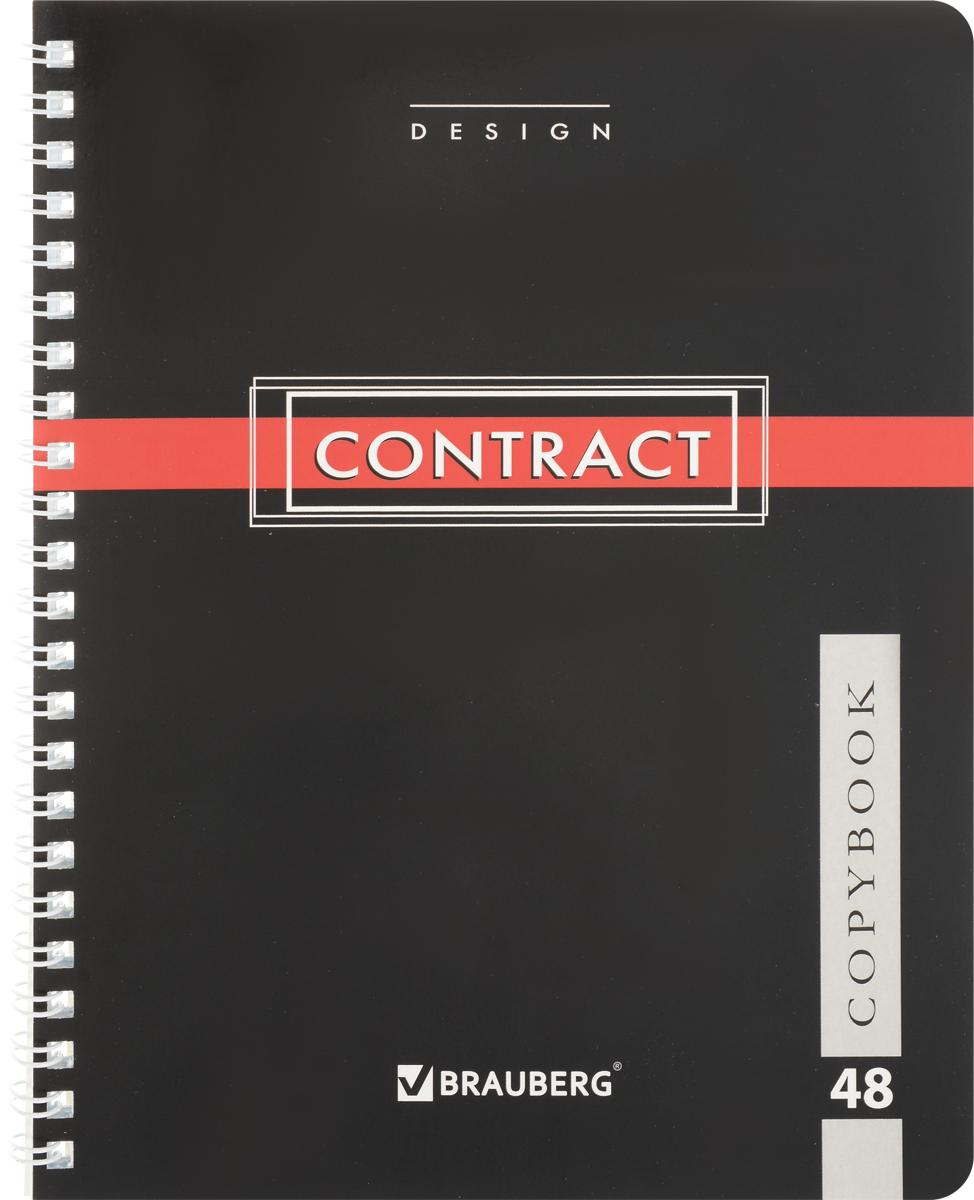 Brauberg Тетрадь Contract 48 листов в клетку цвет черный 40052572523WDТетрадь Brauberg Contract на металлическом гребне пригодится как школьнику, так и студенту.Такое практичное и надежное крепление позволяет отрывать листы и полностью открывать тетрадь на столе. Обложка изготовлена из импортного мелованного картона. Внутренний блок выполнен из высококачественного офсета в стандартную клетку без полей. Тетрадь содержит 48 листов. Страницы тетради дополнены микроперфорацией для удобного отрыва листов.