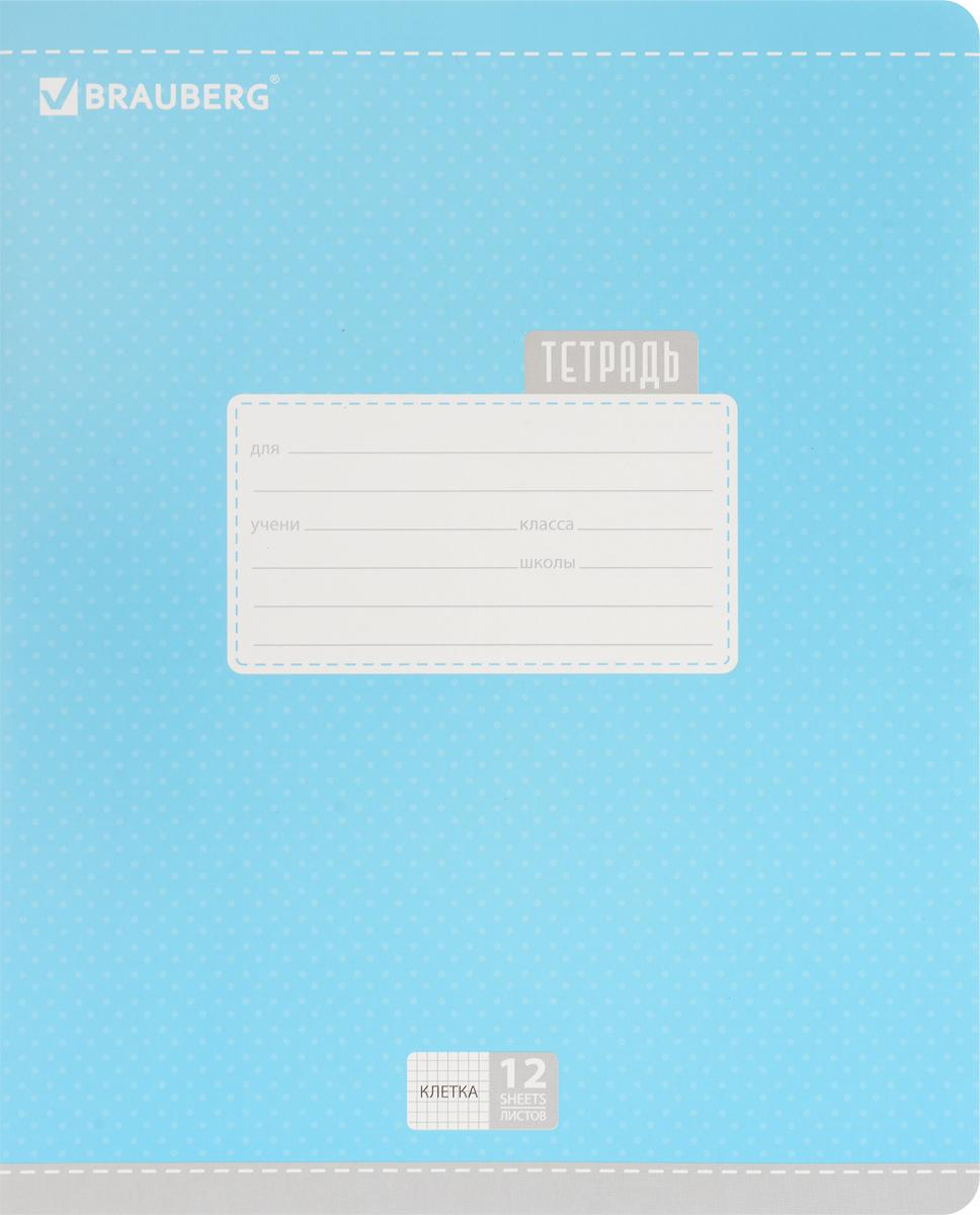 Brauberg Тетрадь Dots 12 листов в клетку цвет голубой103023_голубойОбложка тетради Brauberg Dots с закругленными углами выполнена из плотного картона, что позволит сохранить ее в аккуратном состоянии на протяжении всего времени использования. На задней обложке находятся меры длины, меры объема, меры массы, меры площади и таблица умножения.Внутренний блок тетради, соединенный двумя металлическими скрепками, состоит из 12 листов белой бумаги. Стандартная линовка в клетку голубого цвета дополнена полями.