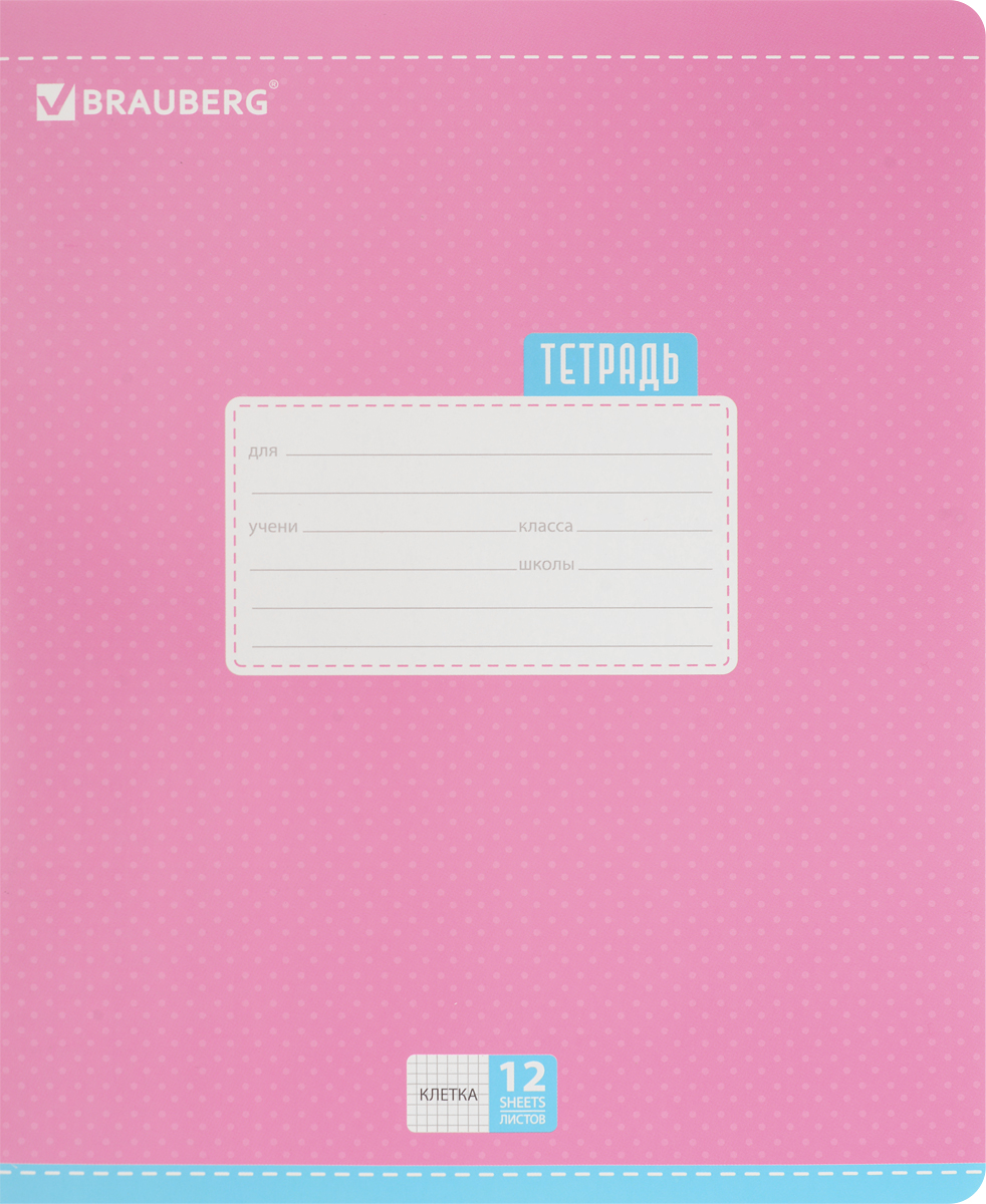 Brauberg Тетрадь Dots 12 листов в клетку цвет розовый72523WDОбложка тетради Brauberg Dots с закругленными углами выполнена из плотного картона, что позволит сохранить ее в аккуратном состоянии на протяжении всего времени использования. На задней обложке находятся меры длины, меры объема, меры массы, меры площади и таблица умножения.Внутренний блок тетради, соединенный двумя металлическими скрепками, состоит из 12 листов белой бумаги. Стандартная линовка в клетку голубого цвета дополнена полями.