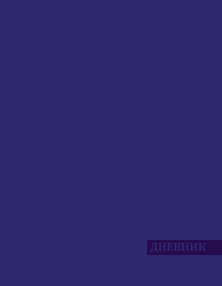 Апплика Дневник школьный цвет синий С2949-0272523WDДневник универсальный. Твердый переплет с использованием итальянских переплетных материалов, с тиснением. Внутренний блок - 65г/м2., незапечатанный форзац.