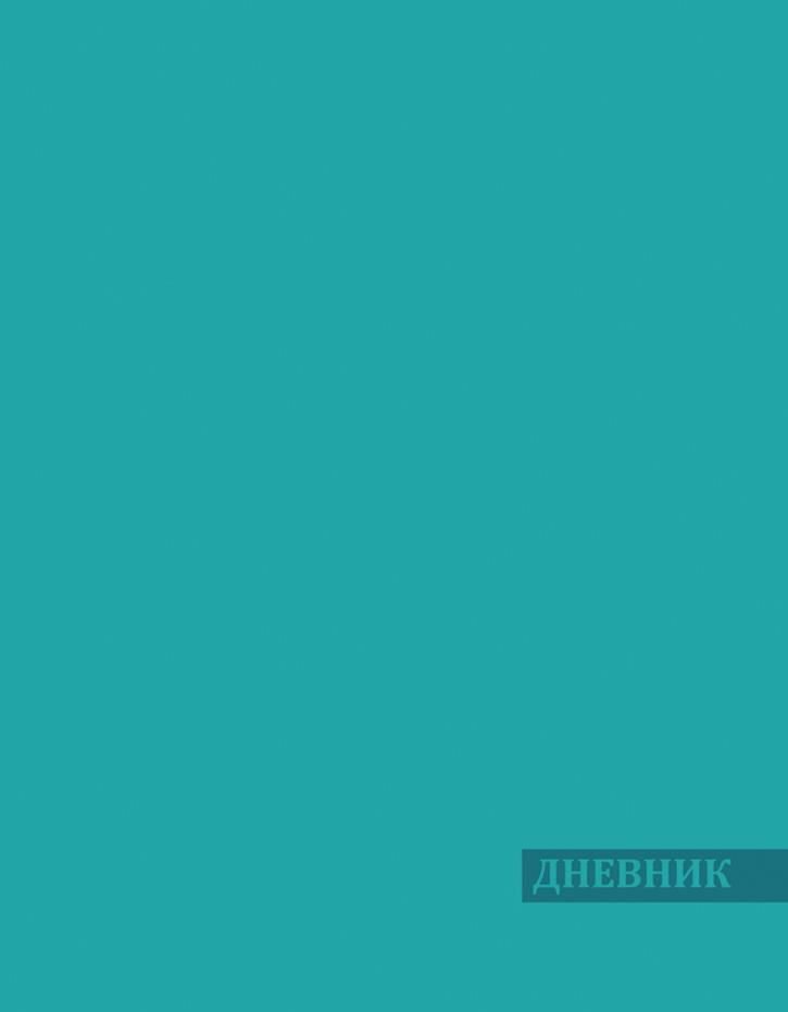 Апплика Дневник школьный цвет бирюзовый С2949-03 -  Дневники