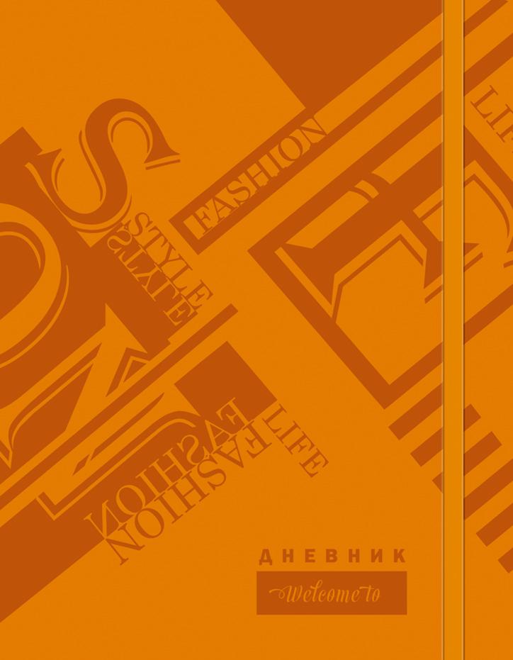 Апплика Дневник школьный Стиль С1695-0872523WDДневник универсальный. Интегральный переплет с использованием итальянских переплетных материалов, с тиснением, цветочный орнамент, с резинкой. Внутренний блок - 70 г/м2., незапечатанный форзац.