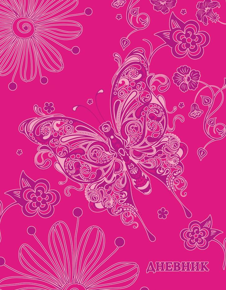 Апплика Дневник школьный Бабочка цвет розовый -  Дневники