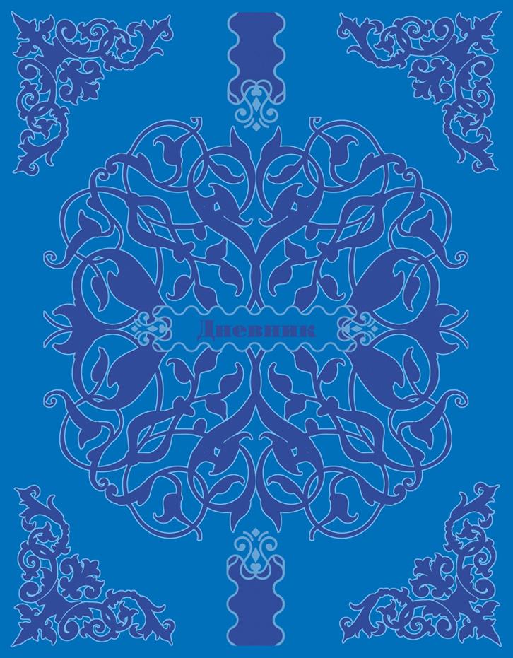 Апплика Дневник школьный Орнамент С1692-08 -  Школа
