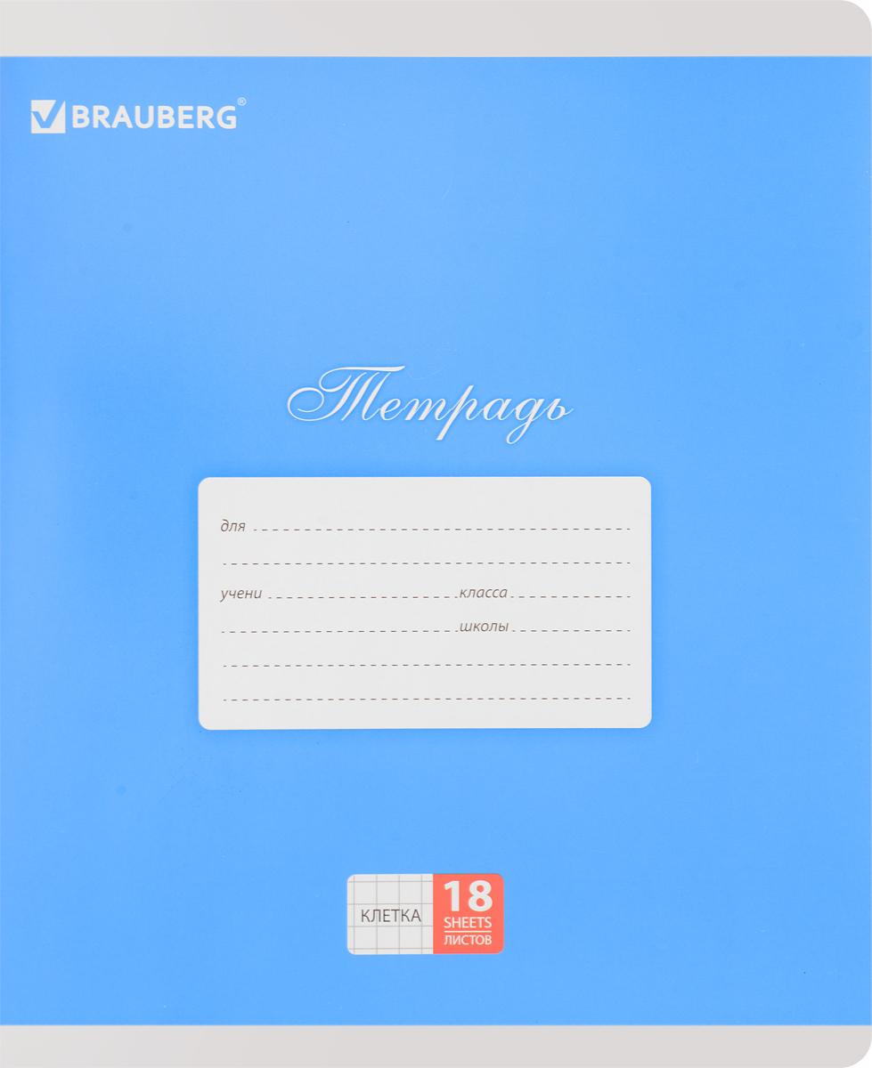 Brauberg Тетрадь Классика 18 листов в клетку цвет синий72523WDОбложка тетради Brauberg Классика с закругленными углами выполнена из плотного картона, что позволит сохранить ее в аккуратном состоянии на протяжении всего времени использования. На задней обложке находятся меры длины, меры объема, меры массы, меры площади и таблица умножения.Внутренний блок тетради, соединенный двумя металлическими скрепками, состоит из 18 листов белой бумаги. Стандартная линовка в клетку голубого цвета дополнена полями.