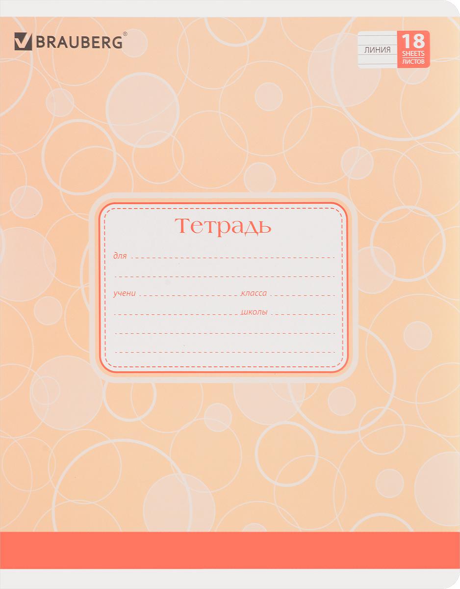Brauberg Тетрадь Dodgeball 18 листов в линейку цвет бежевый401861 _бежевыйОбложка тетради Brauberg Dodgeball с закругленными углами выполнена из плотного картона, что позволит сохранить ее в аккуратном состоянии на протяжении всего времени использования. На задней обложке находится русский алфавит.Внутренний блок тетради, соединенный двумя металлическими скрепками, состоит из 18 листов белой бумаги. Стандартная линовка в линейку голубого цвета дополнена полями.