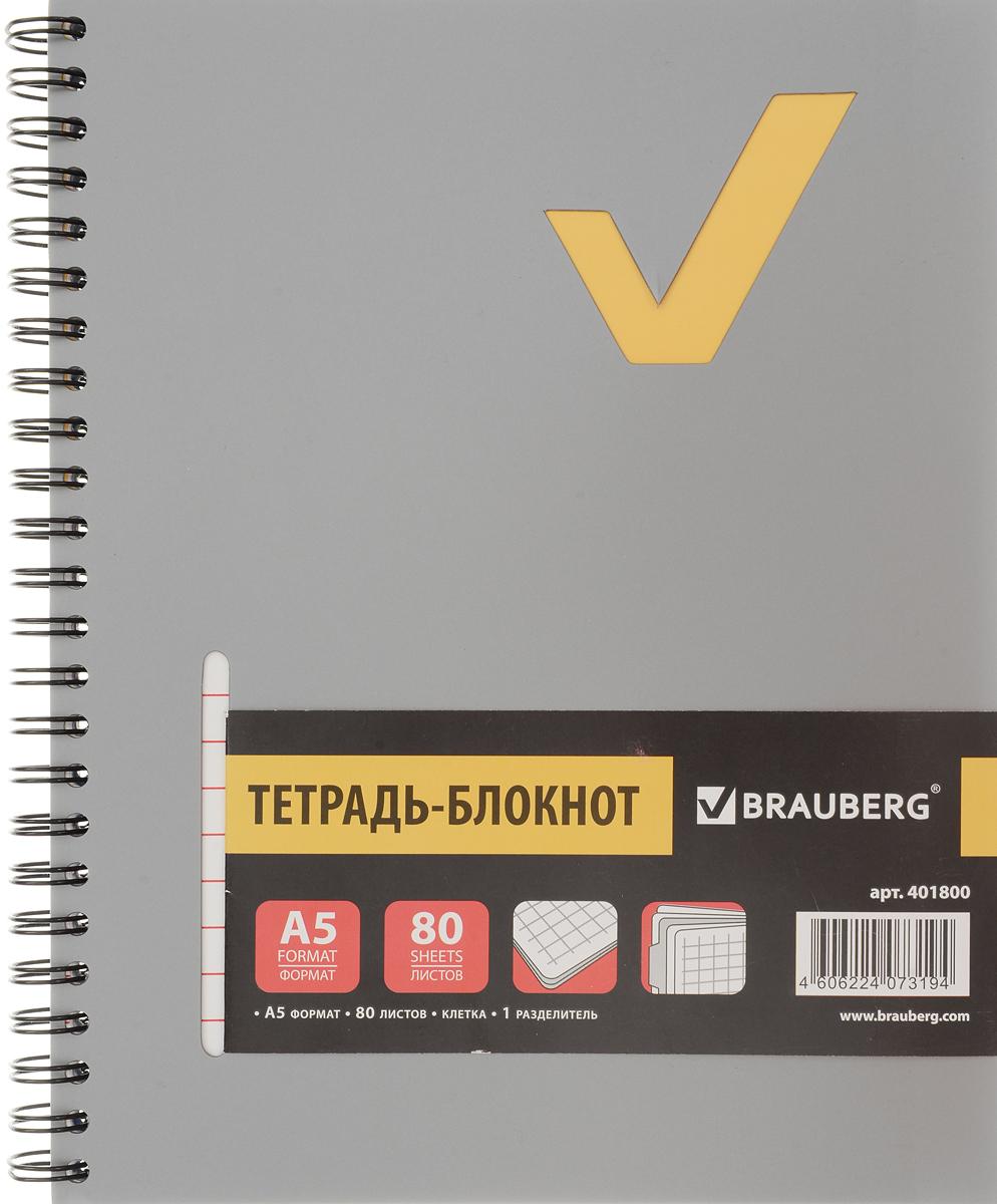 Brauberg Тетрадь-блокнот Tag 80 листов в клетку цвет серый401800_серыйПрактичная тетрадь-блокнот Brauberg Tag с пластиковой обложкой, защищающей внутренний блок от износа и деформации.Удобный съемный разделитель помогает лучше ориентироваться в записях. Внутренний блок тетради, соединенный металлическим гребнем, состоит из 80 листов белой бумаги. Стандартная линовка в клетку черного цвета без полей.