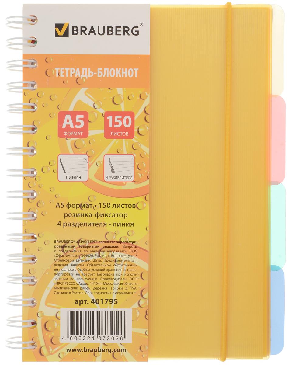 Brauberg Тетрадь-блокнот 150 листов в линейку цвет желтый401795_желтыйЯркая и практичная тетрадь с пластиковой обложкой, защищающей внутренний блок от износа и деформации. Удобные съемные разделители помогают лучше ориентироваться в записях, а резинка-фиксатор не позволяет тетради раскрыться в сумке.