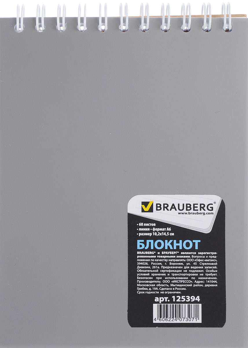 Brauberg Блокнот Классический 60 листов в линейку цвет серый формат А6730396Блокнот Brauberg прекрасно подходит для записей и заметок. Верхний гребень обеспечивает удобство в использовании, а пластиковая обложка спереди защищает бумагу от повреждений. Обложка: спереди - пластик, сзади - мелованный картон.Внутренний блок состоит из высококачественного офсета в линейку.