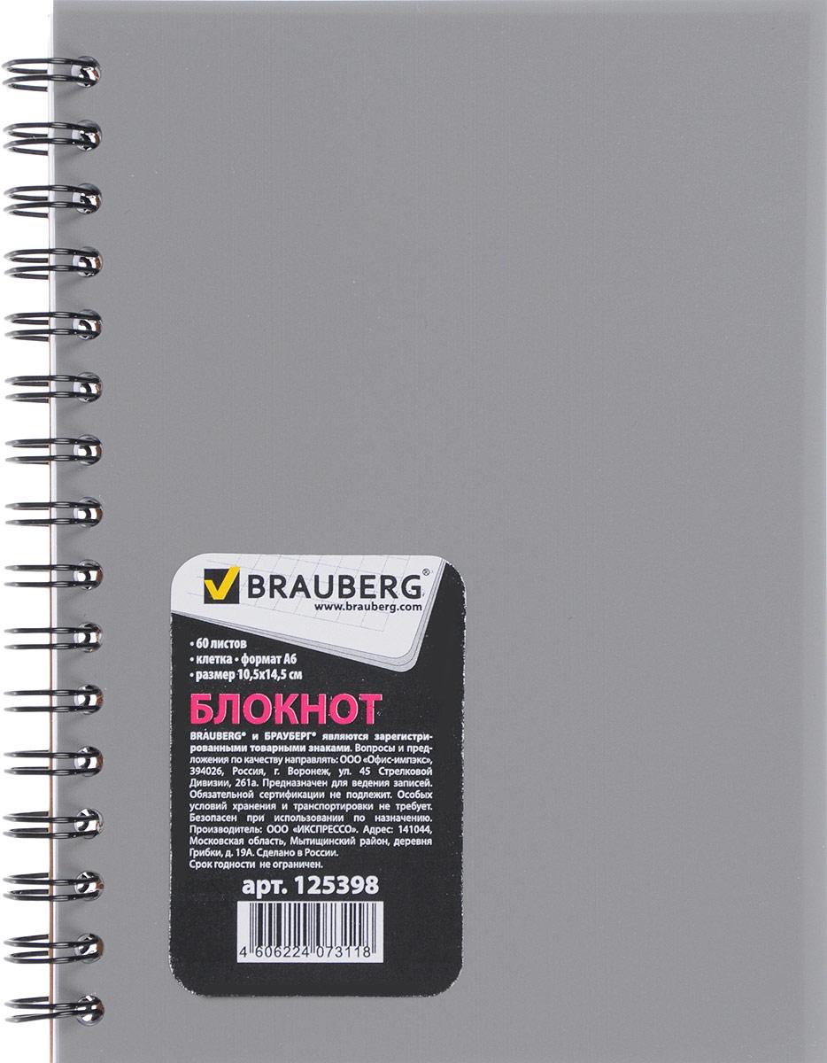 Brauberg Блокнот Однотонный 60 листов в клетку цвет серый125398_серыйБлокнот Brauberg - универсальный блокнот с обложкой из пластика, которая надежно защищает внутренний блок от повреждений и сохраняет привлекательный вид даже при активном использовании.Внутренний блок состоит из высококачественного офсета в клетку. Листы блокнота соединены металлическим гребнем.