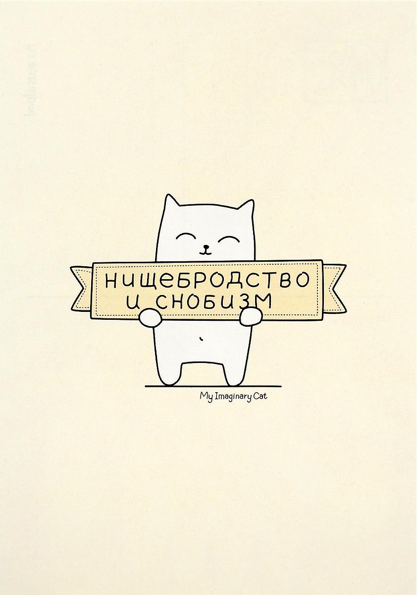 Открытка Подписные Издания Нищебродство и снобизмRG-D31SСерия дизайнерских почтовых открыток.