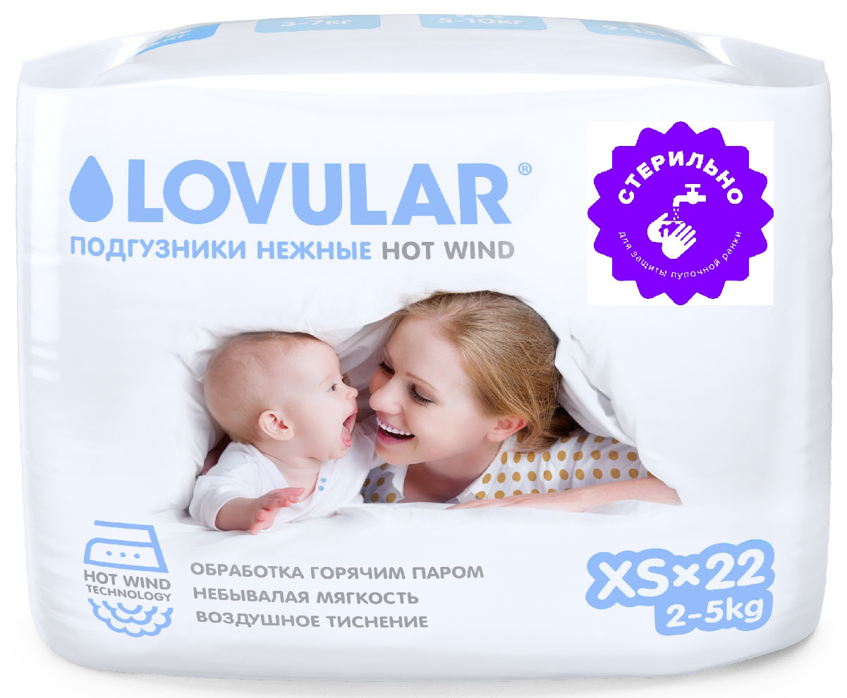 Lovular Подгузники Hot Wind XS 2-5 кг 22 шт -