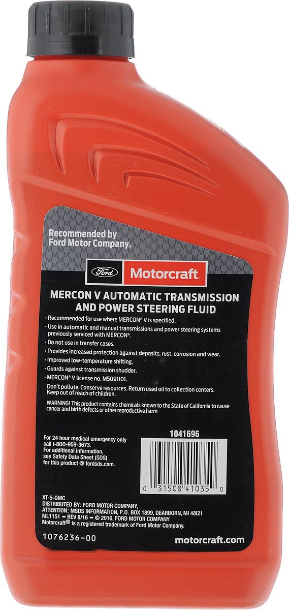 Масло трансмиссионное Ford Motorcraft Mercon V ATF, 946 мл105929Масло трансмиссионное FORD Motorcraft Mercon V ATF - жидкость для автоматических коробок передач с высоким индексом вязкости, обеспечивает превосходные переключения трансмиссии при высоких и низких температурах, обладает превосходными тепловым и окислительным сопротивлением и хорошей низкотемпературной текучестью. Окрашена красным для простоты обнаружения утечки. Так же данная жидкость может использоваться для систем гидроусилителя руля марки Ford и Mazda. Товар сертифицирован.