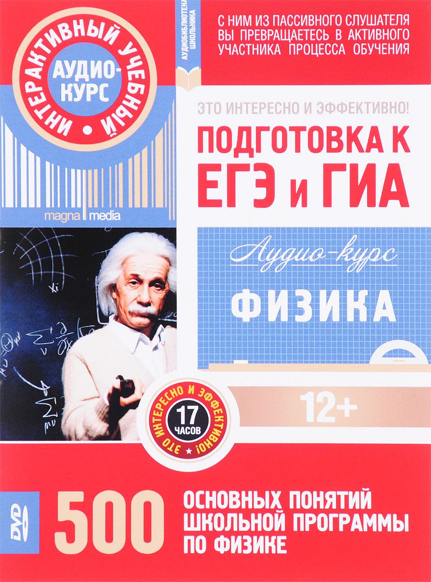 Подготовка к ЕГЭ и ГИА по Физике. Аудиокурс