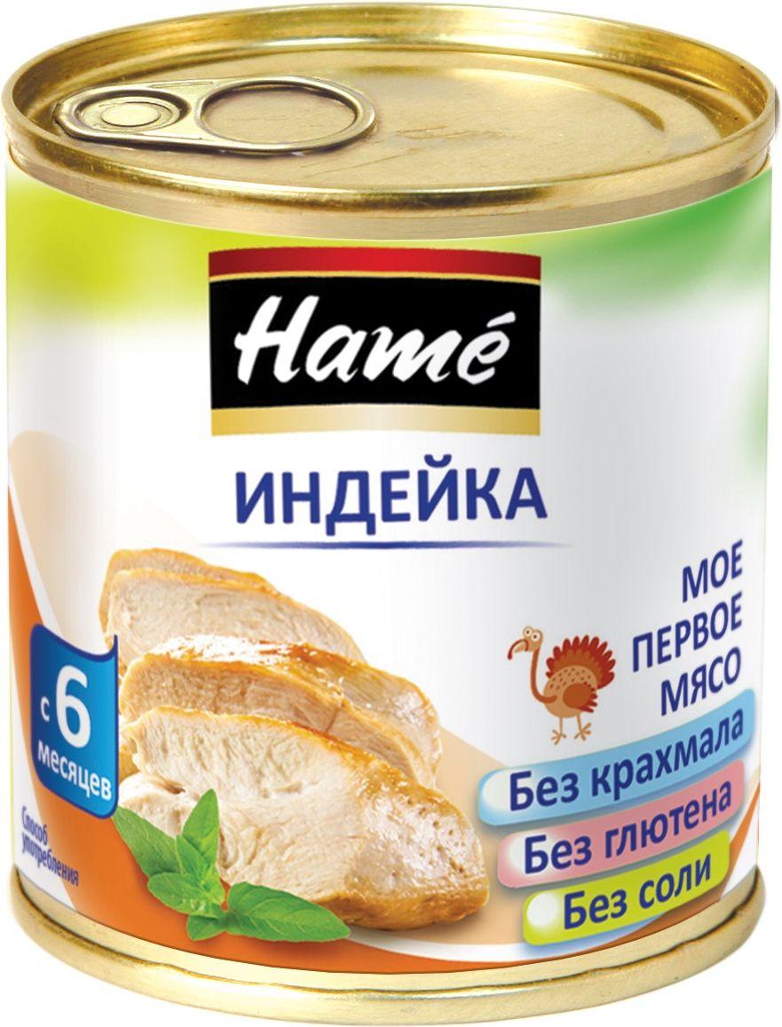 Hame индейка мясное пюре, 100 г0120710Детское мясное пюре для детей от 6 мес. Индейка - низкоаллергенное и диетическое мясо. Отличный источник полноценного белка, фосфора, витаминов РР, необходимых малышу для роста.Пищевая ценность в 100 г продукта:Белок, не менее г - 8,8Жир, не более г - 8,8Углеводы г - 3,5Каллорийность, не менее 128 Ккал / 536 кДжПеред употреблением рекомендуется перемешать и разогреть до температуры 35-45 С. Прием пюре начинать с 1/2 чайной ложки в день, постепенно увеличивая к 12 мес порцию до 70 г в день. Не использовать остатки разогретой пищи.