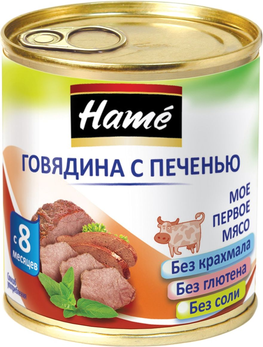 Hame говядина с печенью мясное пюре, 100 г0120710Детское мясное пюре для детей от 6 мес. Говядина - отличный источник полноценного белка, необходимый малышу для роста. Содержит железо, цинк, витамины группы В. Пищевая ценность в 100 г продукта:Белок, не менее г - 9,3Жир, не более г - 8,1Углеводы г - 3,5Каллорийность, не менее 124 Ккал / 520 кДжПеред употреблением рекомендуется перемешать и разогреть до температуры 35-45 С. Прием пюре начинать с 1/2 чайной ложки в день, постепенно увеличивая к 12 мес порцию до 70 г в день. Не использовать остатки разогретой пищи.