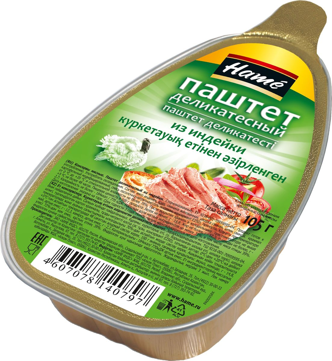 Hame паштет деликатесный из индейки, 3 шт по 105 г каперсы nestos в бальзамическом уксусе 105 г